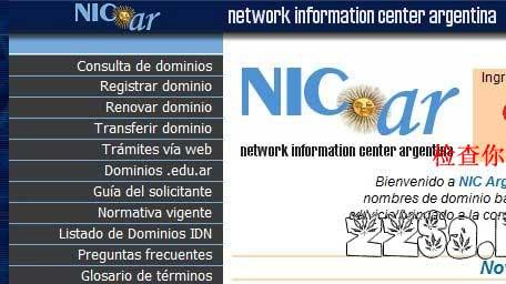 阿根廷顶级免费.COM.AR域名申请流程图文解说