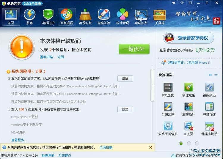 QQ电脑管家免费杀毒软件推荐 电脑管家V7.5官方正式版