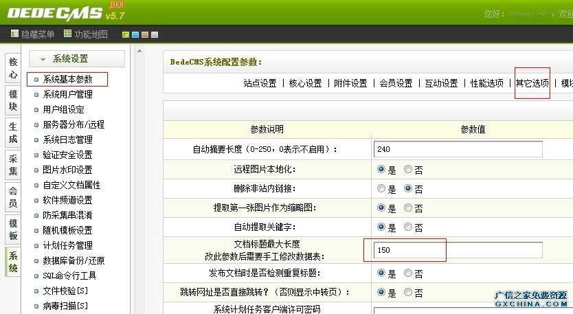 修改DedeCMS默认文档标题长度的方法 解决织梦文档标题不够长度