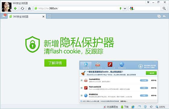 360安全浏览器 推荐浏览器 360安全浏览器v6.0官方正式版