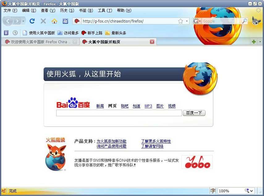 Mozilla Firefox火狐浏览器V19.02 官方简体中文在线安装版