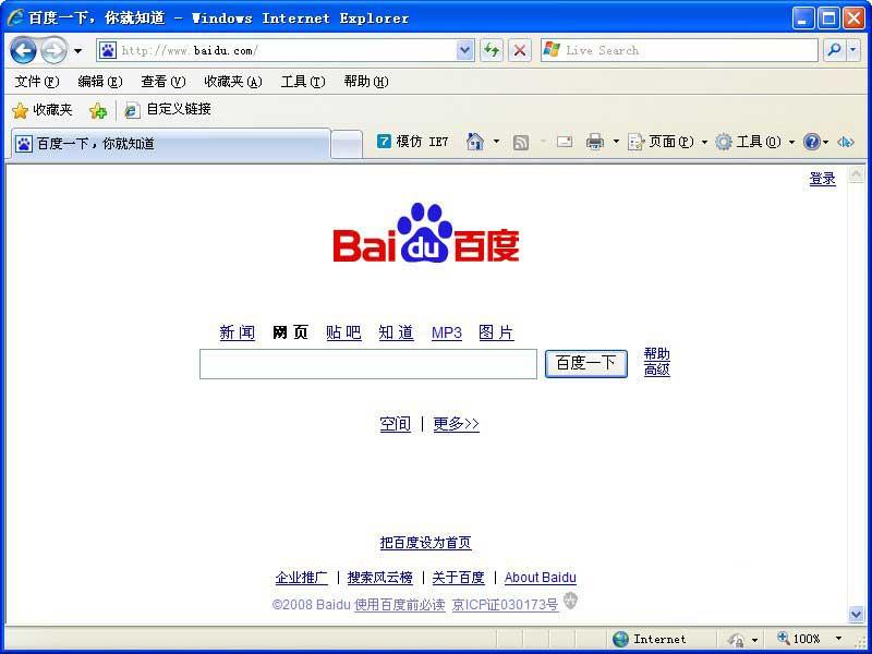 Internet Explorer 8(IE8浏览器) 8.0.6001 官方简体中文版下载