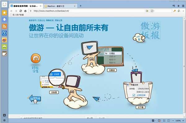 傲游浏览器 Maxthon最新免费傲游云浏览器 v4.0.3.6000官方下载