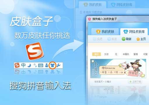 搜狗拼音输入法 最新免费搜狗拼音输入法V6.5官方正式版