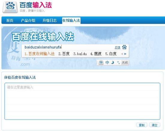 百度输入法 最新免费百度拼音输入法2.3官方正式版