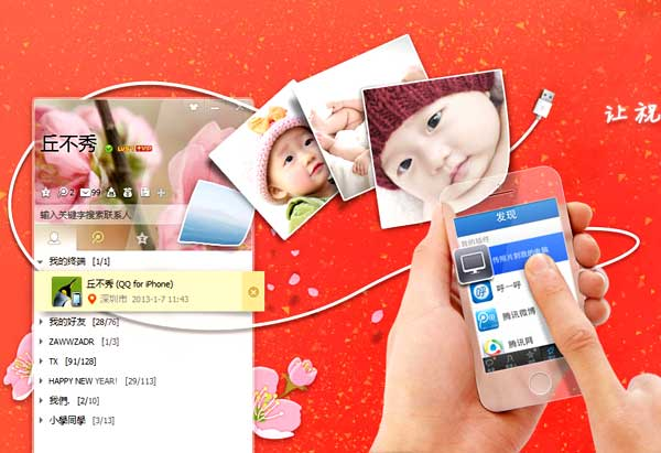 QQ2013 最新免费腾讯QQ 2013 新春版