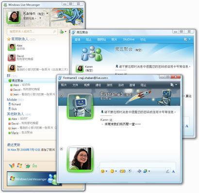 微软MSN 最新免费Windows Live Messenger MSN官方下载