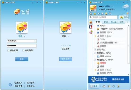 飞信 最新中国移动飞信 2013 贺岁版 官方下载