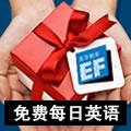 注册英孚Englishtown 免费订阅每日英语课程