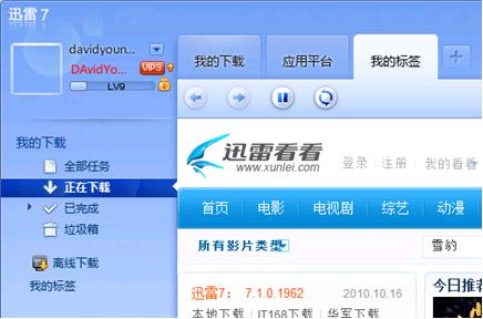 迅雷 最新免费下载软件 迅雷7 v7.2.13.3882 官方下载