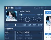千千静听 最新千千静听7.0.3(百度音乐版)播放器官方下载