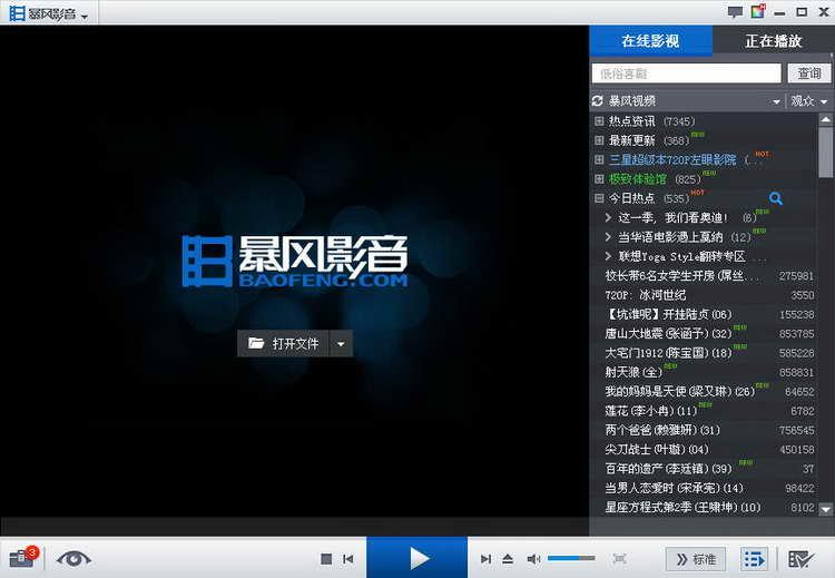 暴风影音 最新免费下载软件 暴风影音5.25.0613 官方正式版下载